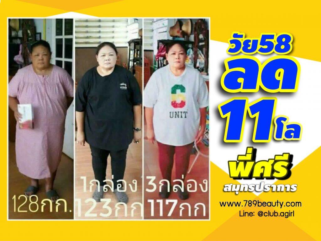 ดความอ้วน, ลดน้ำหนัก, อาหารเสริมลดน้ำหนัก, ลดน้ำหนักแบบปลอดภัย, ผลิตภัณฑ์ลดน้ำหนัก, ลดพุง,แขนใหญ่,ขาใหญ่,ลดต้นแขน,ลดต้นขา