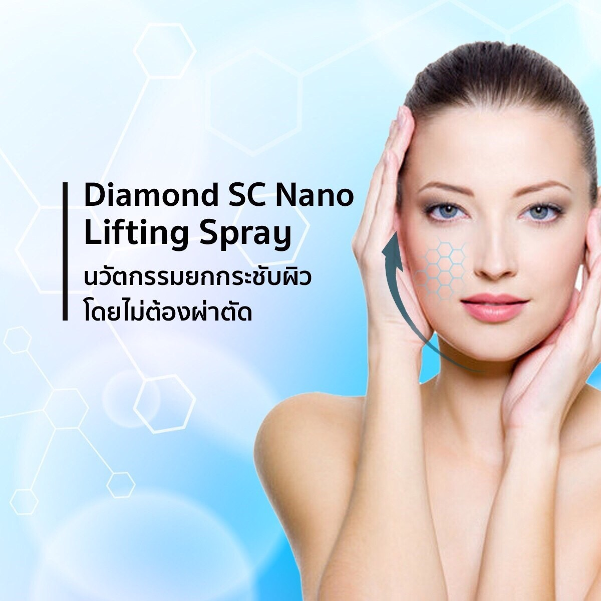Divas Diamond SC Nano Lifting Spray