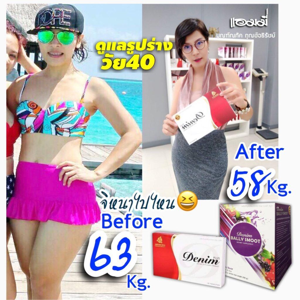 ลดความอ้วน, ลดน้ำหนัก, อาหารเสริมลดน้ำหนัก, ลดน้ำหนักแบบปลอดภัย, ผลิตภัณฑ์ลดน้ำหนัก, ลดพุง