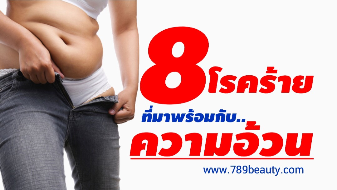 8 โรคร้าย! ที่มาพร้อมกับ ความอ้วน